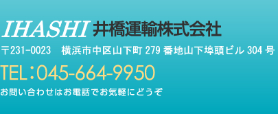 井橋運輸株式会社 〒231-0023 横浜市中区山下町279番地山下埠頭ビル304号 TEL:045-664-9950