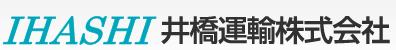 井橋運輸株式会社