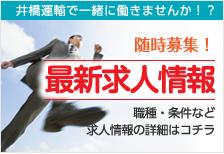 井橋運輸の求人情報
