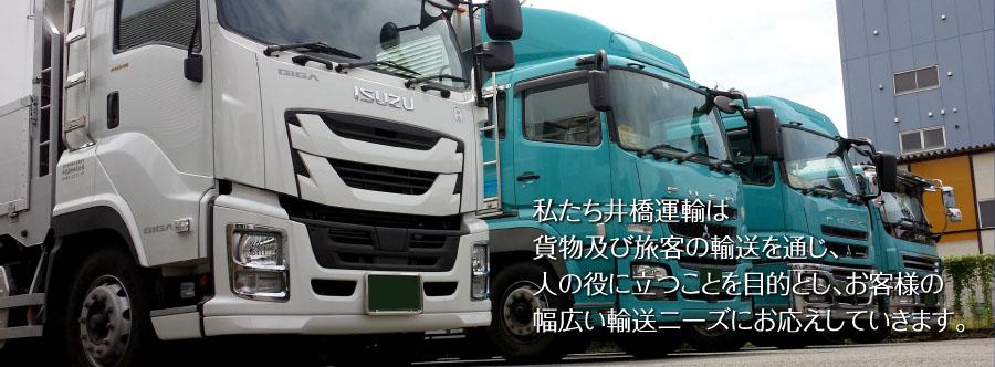 私たち井橋運輸は貨物及び旅客の輸送を通じ、人の役に立つことを目的とし、お客様の幅広い輸送ニーズにお応えしていきます。